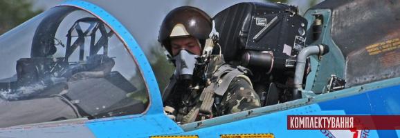 Міноборони придумало як утримати на службі  пілотів