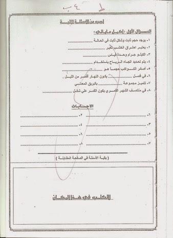 امتحان علوم  للصف الرابع الإبتدائى تم بالفعل فى يناير2015 منهاج مصر راب%D