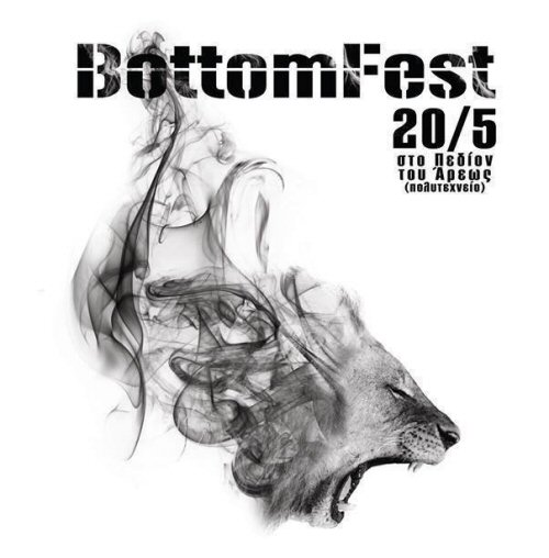 [News] Bottom Fest 2017 20May'17.Volos