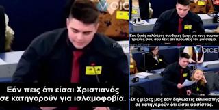 Έλληνας έφηβος μίλησε στην Ευρωβουλή και τον έκοψαν μόλις άρχισε να λέει αλήθειες