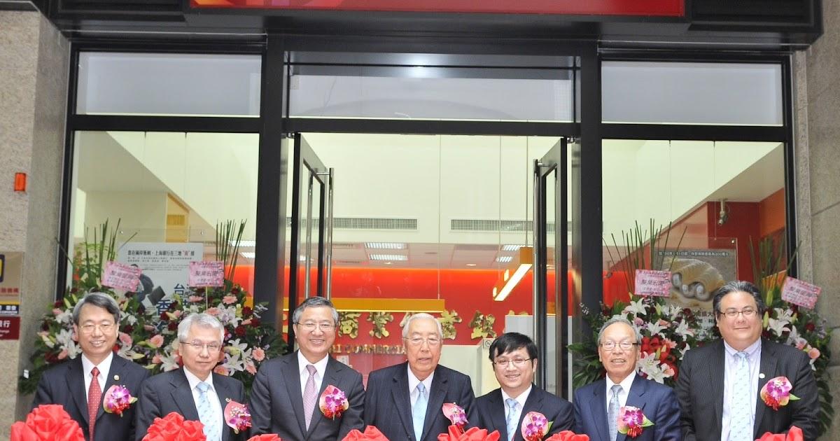 數位網路報: 上銀北桃園分行慶開幕