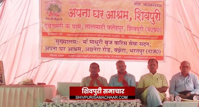मानवता का सेवा केन्द्र बना शिवपुरी का अपना घर आश्रम, 23 प्रभुजियों की हो रही है सेवा
