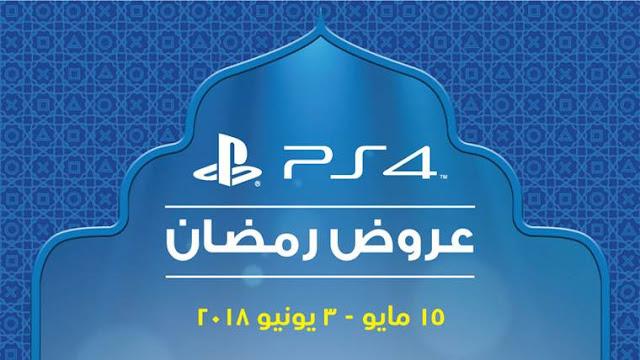 بلايستيشن السعودية تكشف عن تخفيضات شهر رمضان و لأول المرة حزمة PS4 و ثلاث ألعاب بأقل من 1000 ريال …
