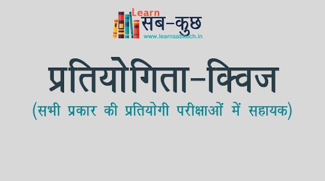 General Knowledge quiz in hindi series 63