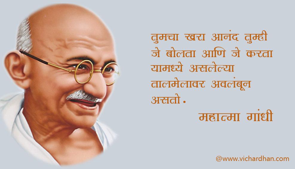 mahatma gandhi marathi quotes
