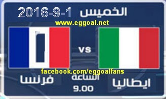 شاهد مباراة إيطاليا وفرنسا بث مباشر الخميس 1-9-2016