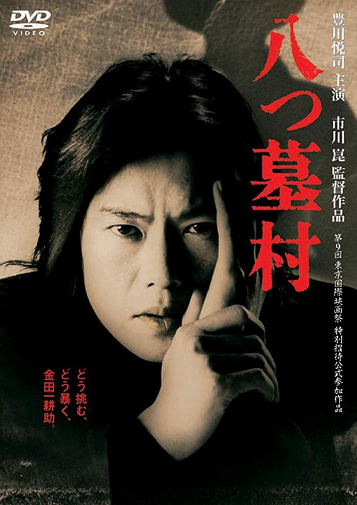 Sinopsis The 8-Tomb Village (1996) - Film Jepang