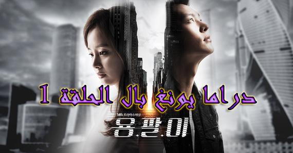يونغ بال الحلقة 1 Series Yong Pal Episode