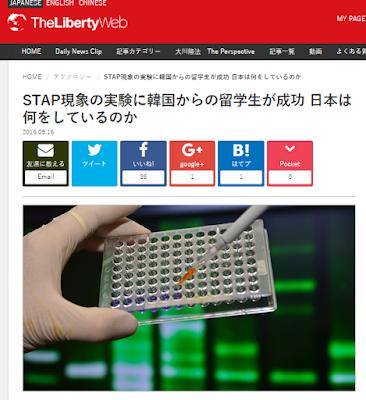 STAP現象の実験に韓国からの留学生が成功 日本は何をしているのか