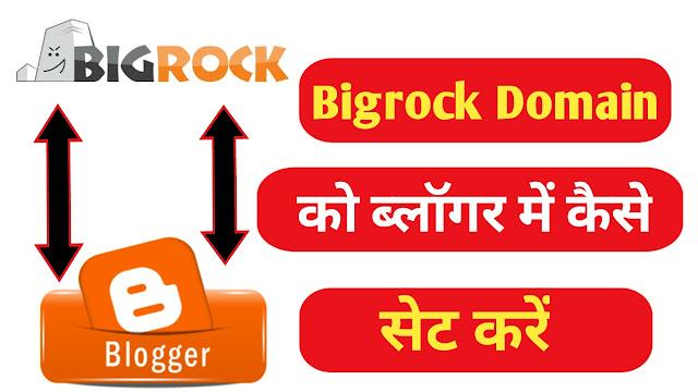 bigrock domain,blogger,domain ko blogger me setup kre,Bigrock domain ko blogger me kaise setup kre