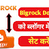 बिगरॉक डोमेन को ब्लॉगर में सेट करे|| How to setup Bigrock domain to blogger
