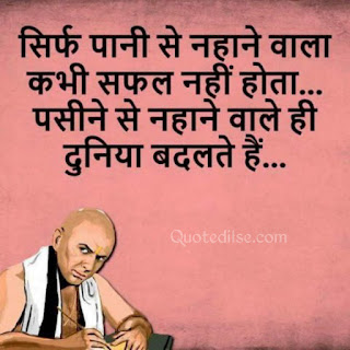 chanakya niti quotes in english
