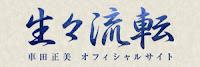 Kurumada Pro