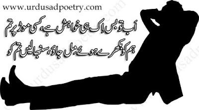 Ab To Bas Ik Hi Khwahish Hai, Kisi Mord Par Tum