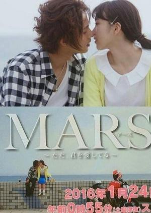 Mars – Chỉ Là Anh Yêu Em