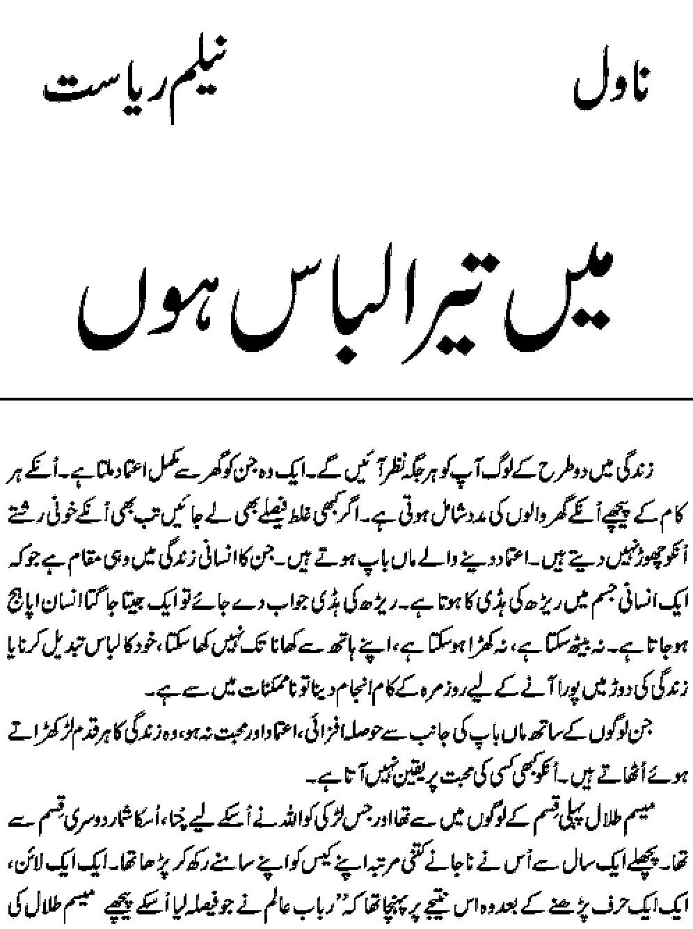 Love stories read online in urdu