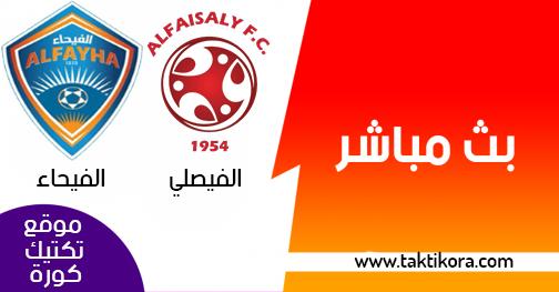 مشاهدة مباراة الفيصلي والفيحاء بث مباشر اليوم 27-12-2018 الدوري السعودي