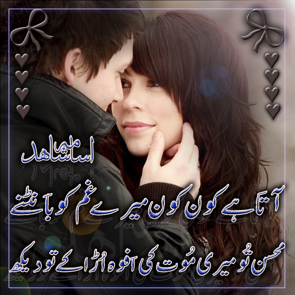Urdu Poetry: Aata Hai Kon Kon Mere Gham Ko Bantne