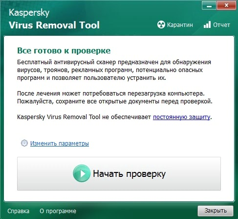 KVRT удаляет разные виды компьютерных вирусов 2