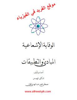 كتاب الفيزياء النووية pdf