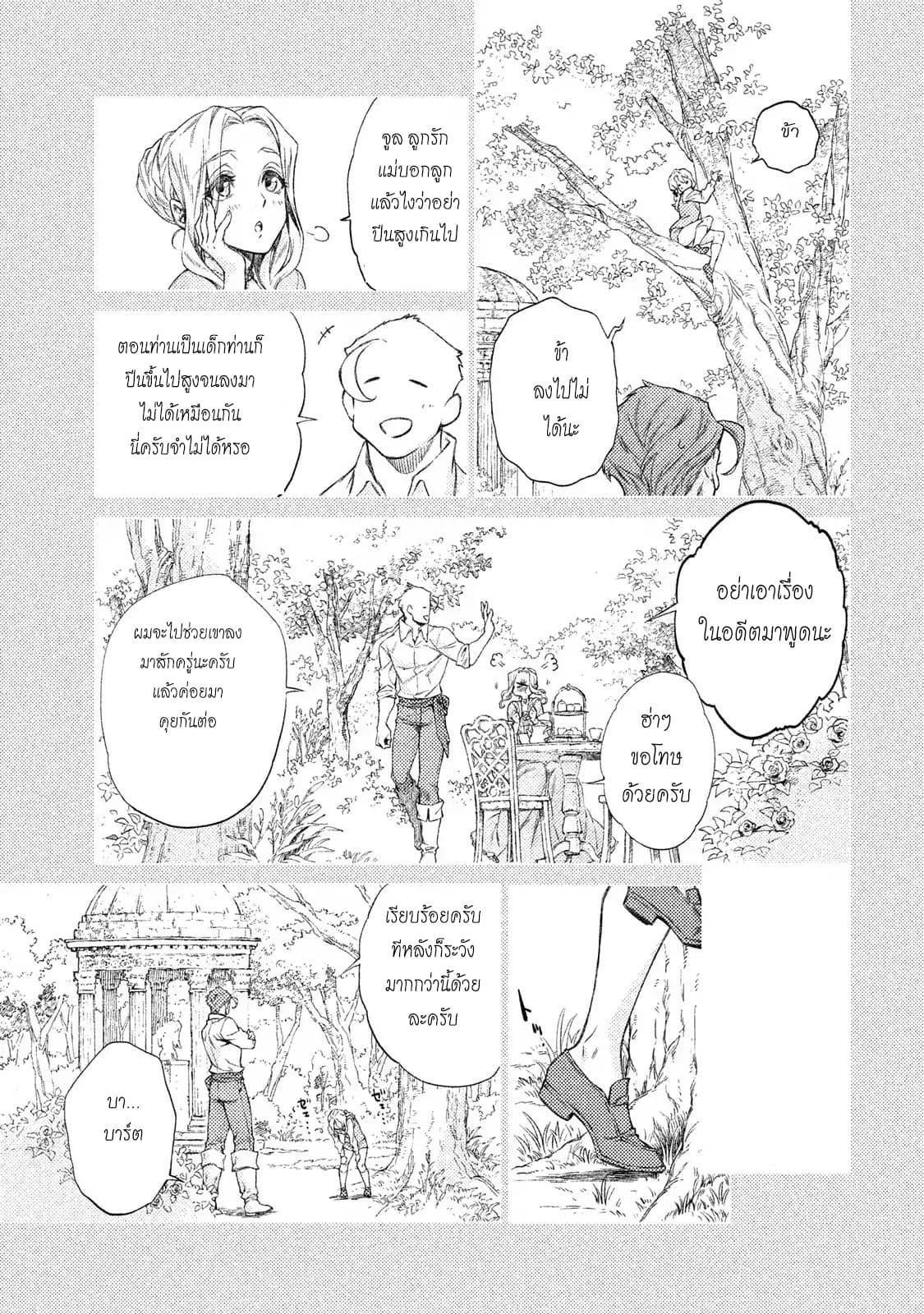 อ่านการ์ตูน Henkyou no Roukishi - Bard Loen ตอนที่ 3 หน้าที่ 29