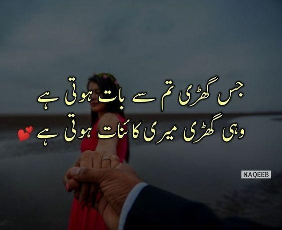 Best Urdu 2 Line Poetry | Heart Touching Urdu Poetry