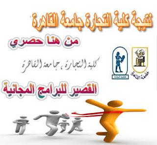 نتيجة جامعة القاهره لكلية التجاره