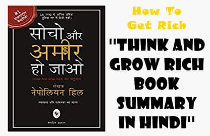 Think-and-Grow-Rich-Book-Summary-In-Hindi
