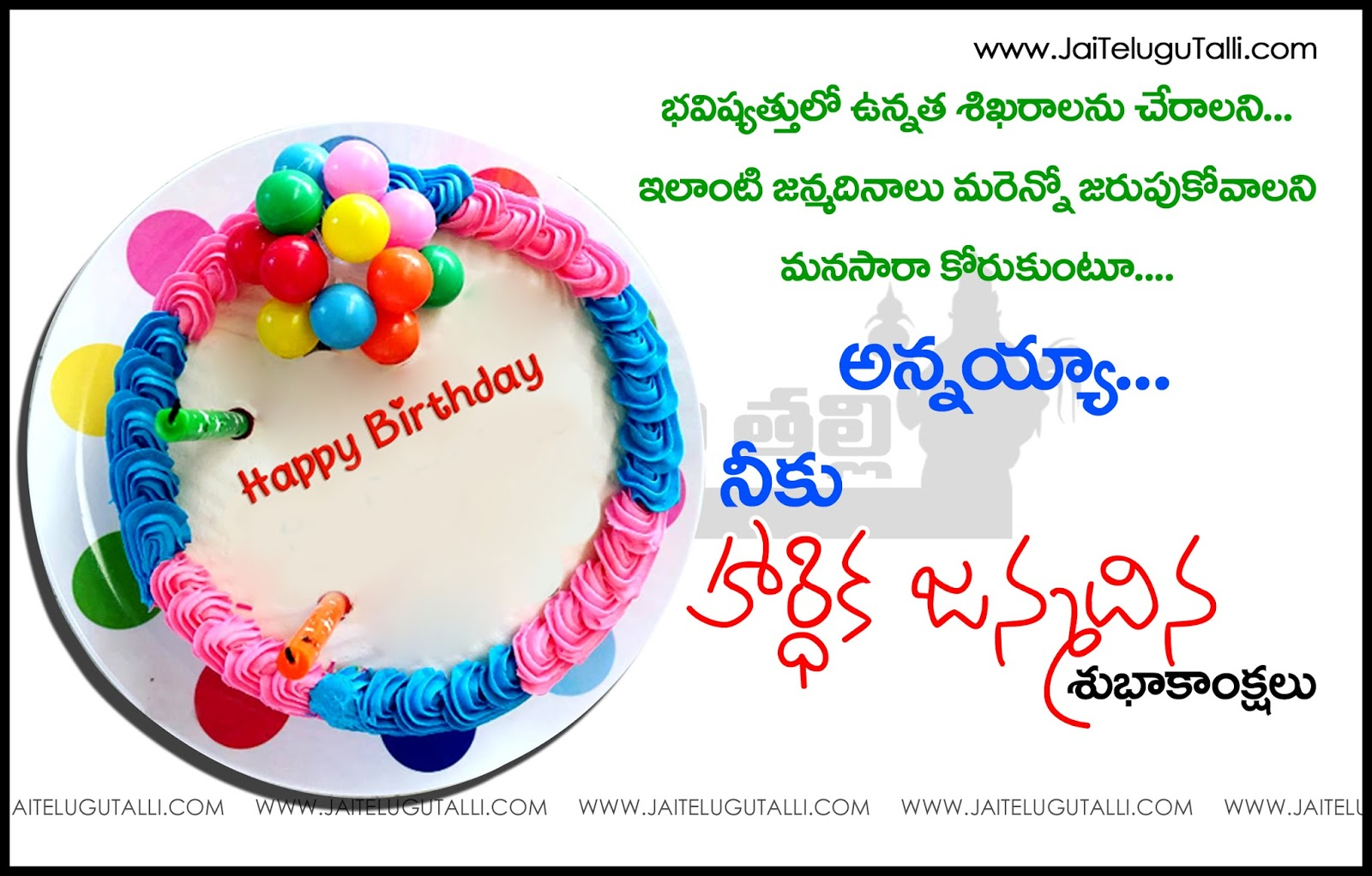 Telugu quotes happy birthday quotations in telugu images for brother here is a telugu happy birthday images telugu quotes happy birthday wishes happy birthday m4hsunfo