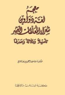 تحميل كتاب معجم لغة دواوين شعراء المعلقات العشر pdf - ندى عبد الرحمن الشايع