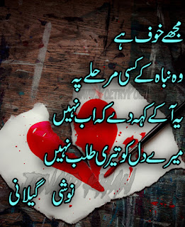 Noshi Gilani Sad Poetry In Urdu