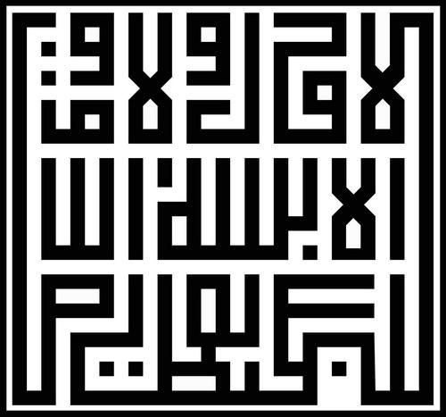 Tulisan Khat ~ hamba ALLAH