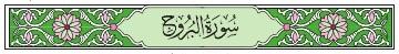 Surat Al-Buruj