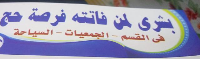 التقديم فى الحج المباشر للعام 2019/1440هـ - لمن فاتتة فرصة الحج