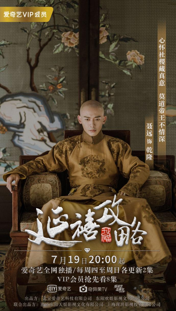 Story of Yanxi Palace (2018) - DramaPanda