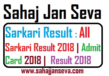 Sarkari Result: All Sarkari Result 2018 | Admit Card 2018 | Result 2018