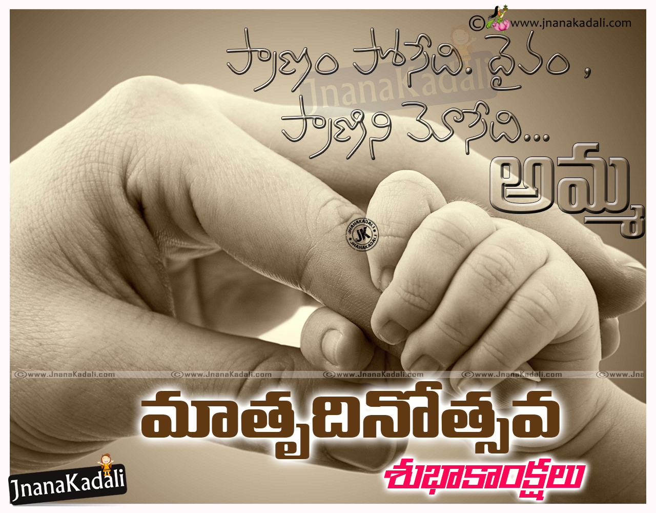 Best Telugu Mothers Day Quotes Wishes Wallpapers In Telugu Jnana