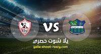موعد مباراة مصر المقاصة والزمالك اليوم الخميس بتاريخ 03-10-2019 في الدوري المصري