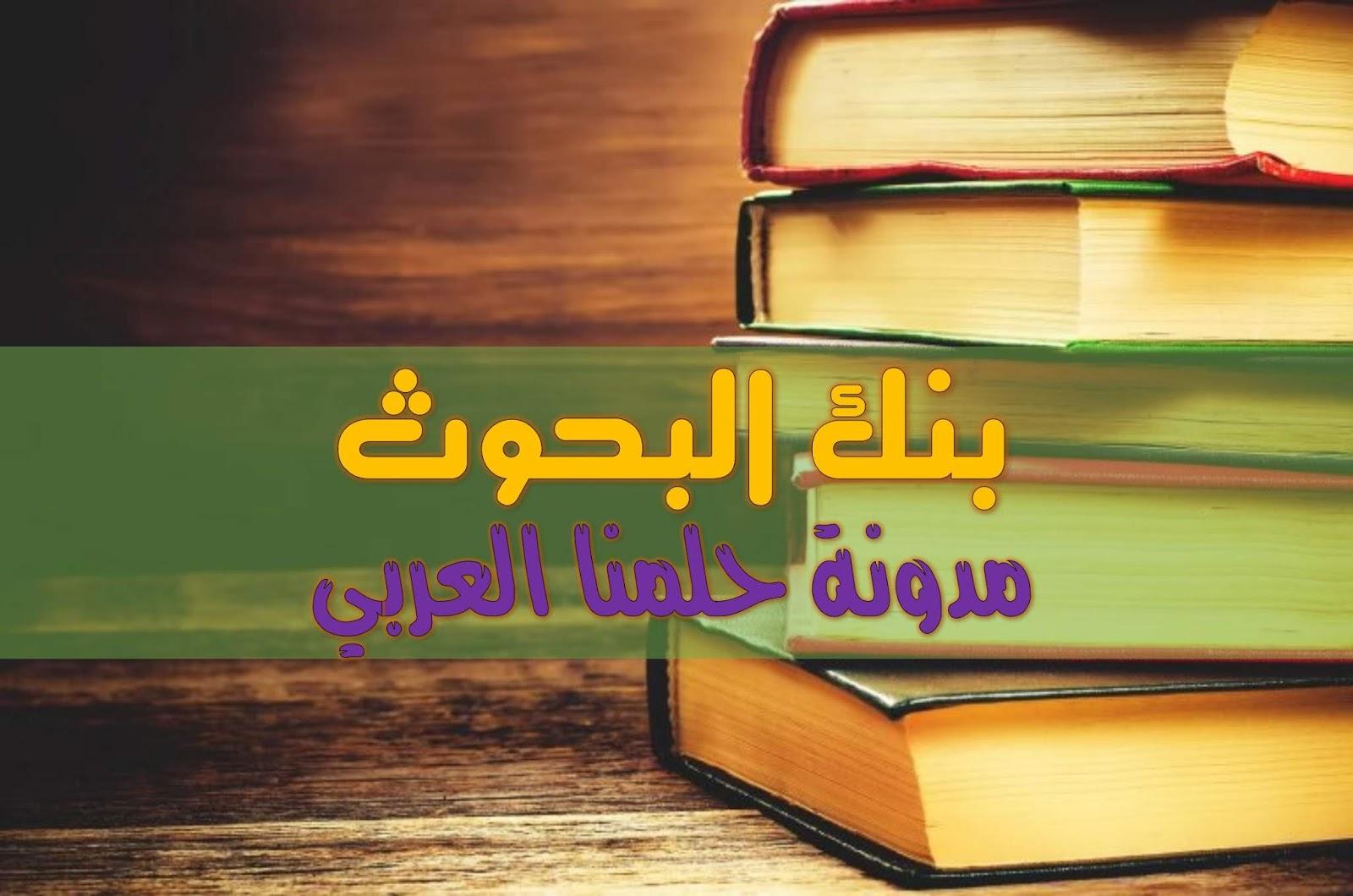 مجموعة رائعة لأكثر من غلاف بحث لجميع المراحل وقابل للتعديل Word برابط مباشر مدونة حلمنا العربي