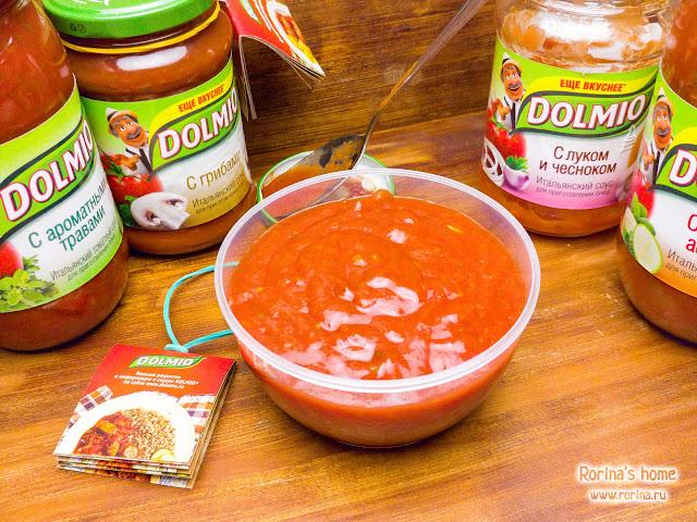 Томатный соус Долмио рецепт