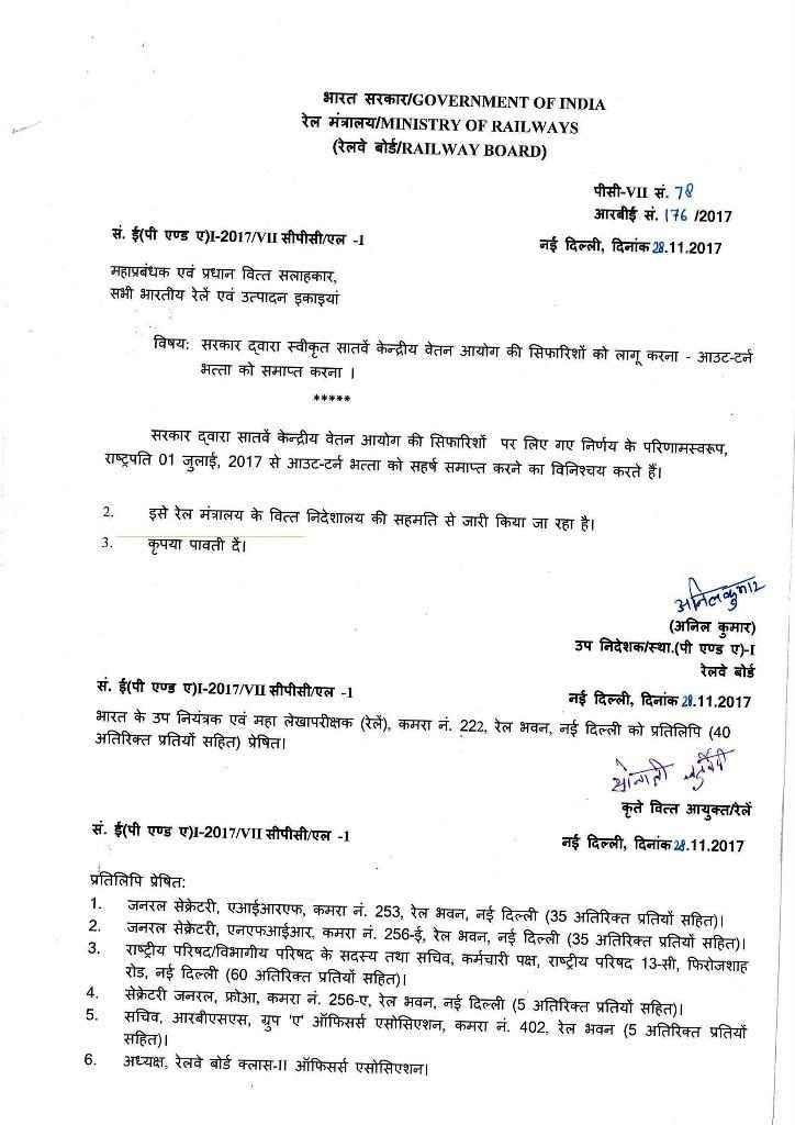 7th-cpc-out-turn-allowance-order-in-hindi