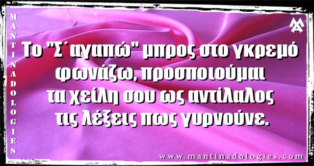 """Μαντινάδες - Το """"Σ΄αγαπώ"""" μπρος στο γκρεμό φωνάζω, προσποιούμαι  τα χείλη σου ως αντίλαλος τις λέξεις πως γυρνούνε."""