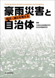 書籍:豪雨災害と自治体 防災・減災を考える
