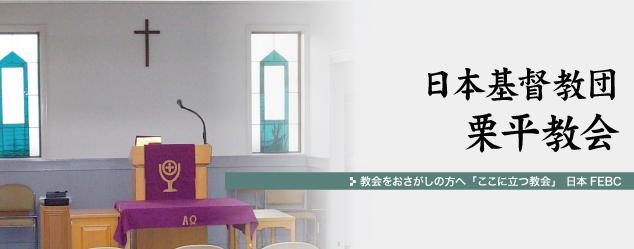日本基督教団 栗平教会