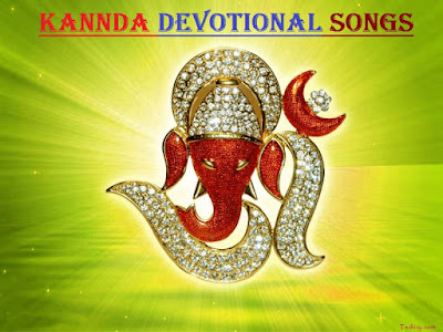 kannada devotinal songs