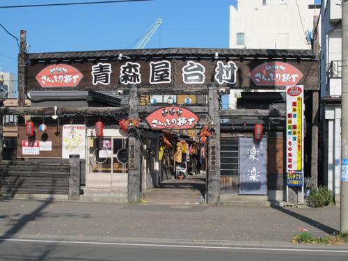 Sanfuri Yokocho Aomori