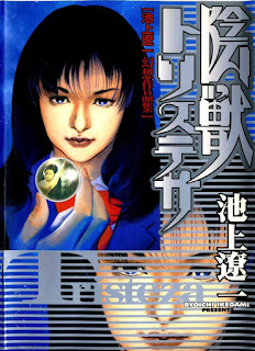[Manga] 池上遼一幻想作品集 陰獣トリステサ [Injuu Tristeza], manga, download, free