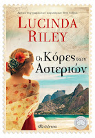 http://www.culture21century.gr/2015/08/lucinda-riley-book-review.html