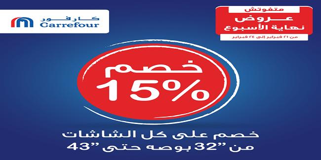 عروض كارفور مصر من 21 فبراير حتى 24 فبراير 2019 نهاية الاسبوع