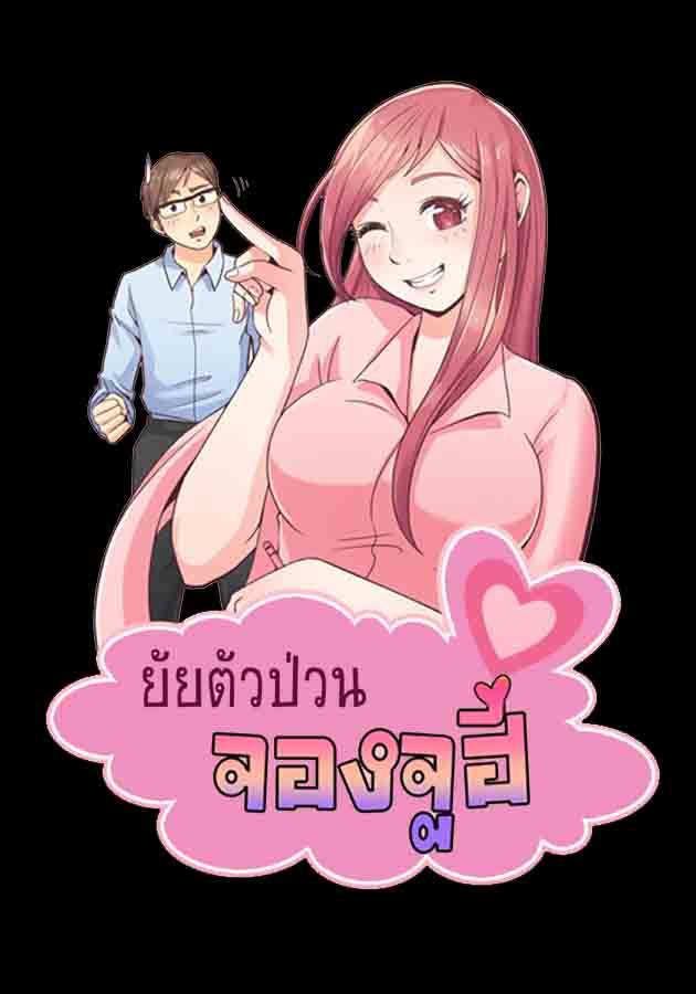 อ่านการ์ตูน Annoying-Jeong-Joo-Hee